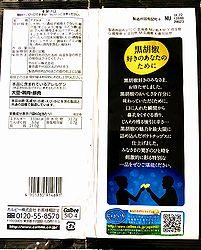 2004KurokoshozukiKurokosho2