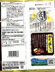 2006KataageAburiGyutanLemon2