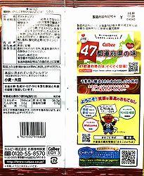 2006KataageMarudaizushoyu2