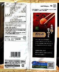 2006Potarich-KanjukuUme-Yakinori2