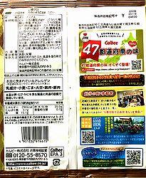 2006KataageUtsunomiyaGyoza2