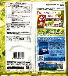 2006Wasabiduke2