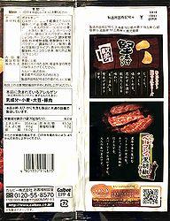 2007KataageBaconKurokosho2