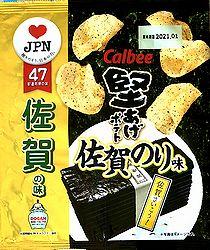 2007KataageSaganori1