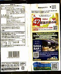 2007KataageSaganori2