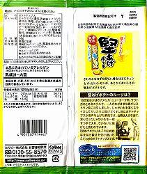 2007KataageYuzushioLemon2