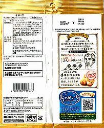 2007KuseninaruKobashiNinniku2