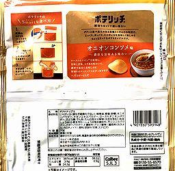2007PotarichOnionConsomme2
