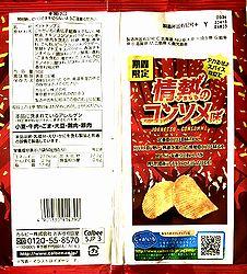 2008JonetsuConsomme2