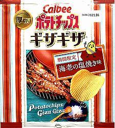 2007GizagizaEbiShioyaki1