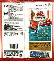 2007GizagizaEbiShioyaki2