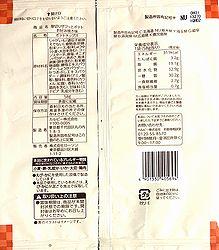 2007AtsugiriZakuttoOkonomiyaki2