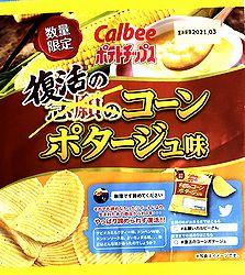 2009FukkatsuCornpotage1