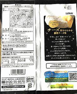 2012CheesezukiNokoCheese2