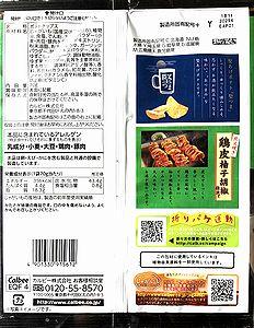 2101KataageTorikawaYuzukosho2