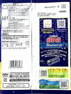 2102BlueberryGam2