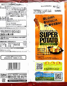 2104SuperPotato-Garlicbutter2
