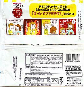 2109AtsugiriFamichiki2