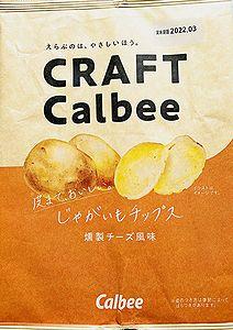 2109CraftCalbeeKunseiCheese1