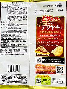 2109PizzapotatoSmokyTeriyaki2